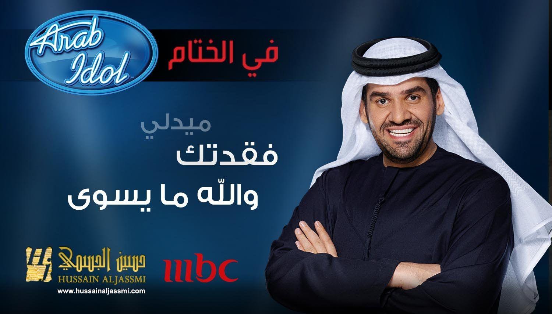 حسين الجسمي فقدتك والله ما يسوى 2014 Arab Idol Me Me Me Song Songs Song Quotes