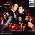 الدراما التايلاندية Fai Lang Fai نار ضد نار Jae Winter