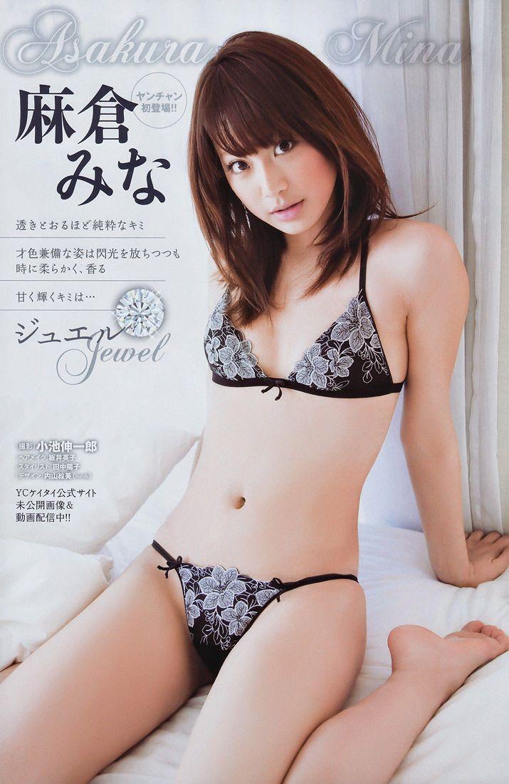 Mina Asakura 麻倉みな | Mina A...