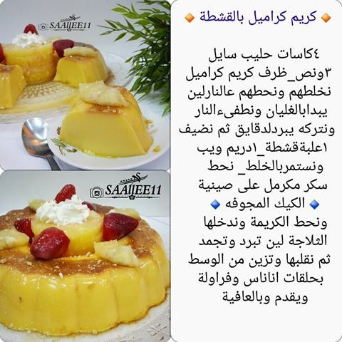 كريم كراميل بالقشطة Food Food And Drink Arabic Food