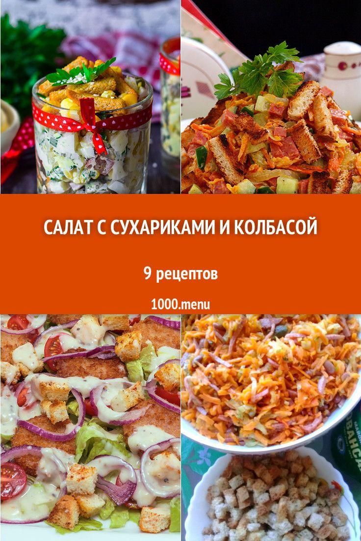Салат с сухариками и колбасой - быстрые и простые рецепты ...
