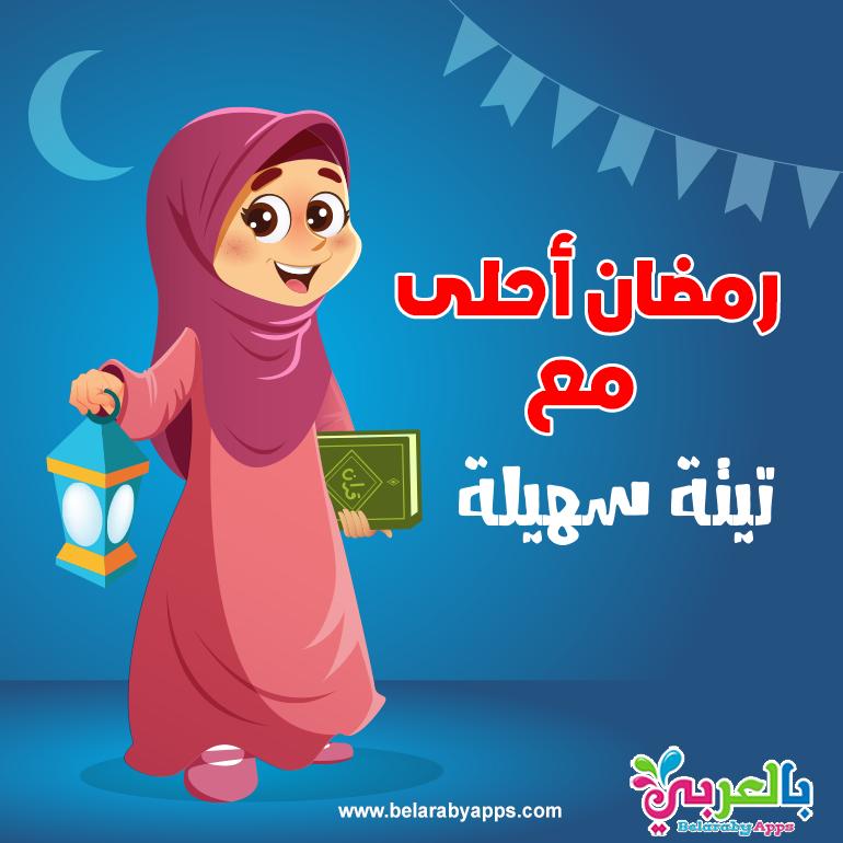رمضان احلى مع اسمك اكتب اسم من تحب على صور رمضان بالعربي نتعلم