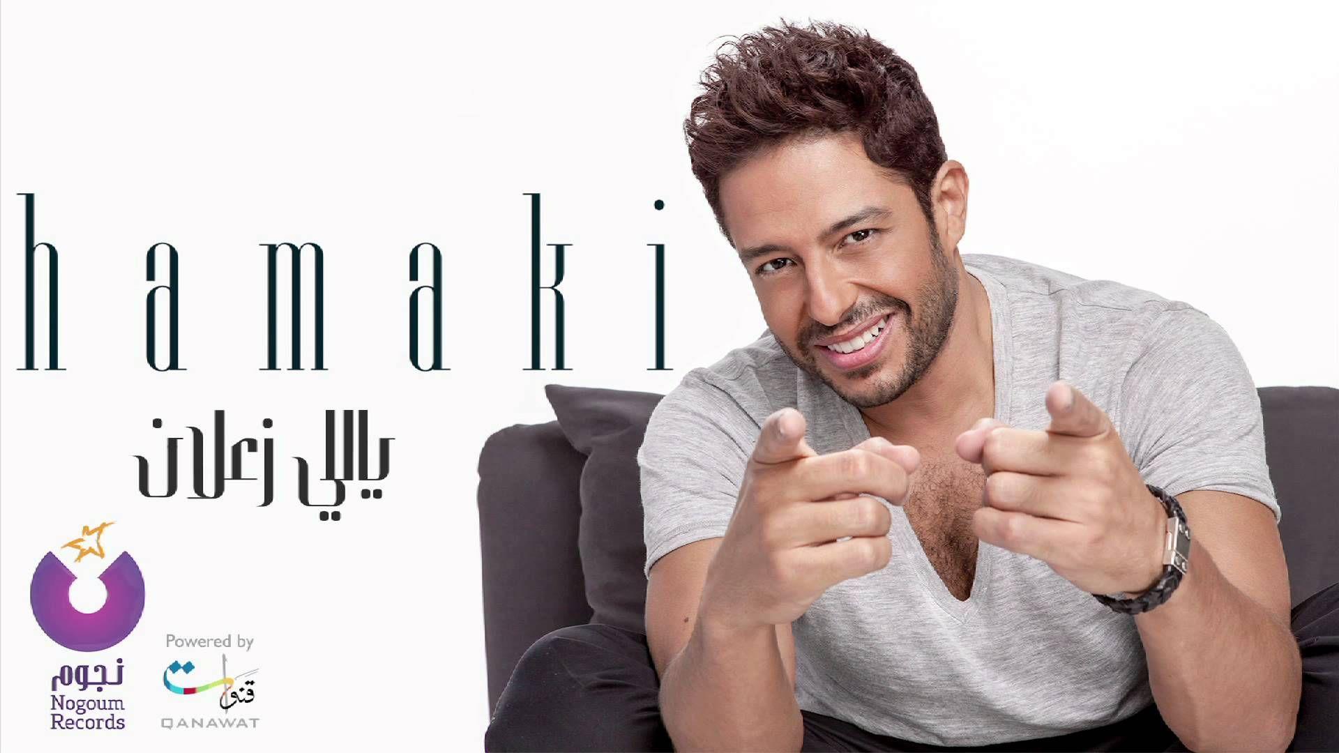 Hamaki Yally Zaalan حماقي ياللي زعلان Lyrics Music Musician