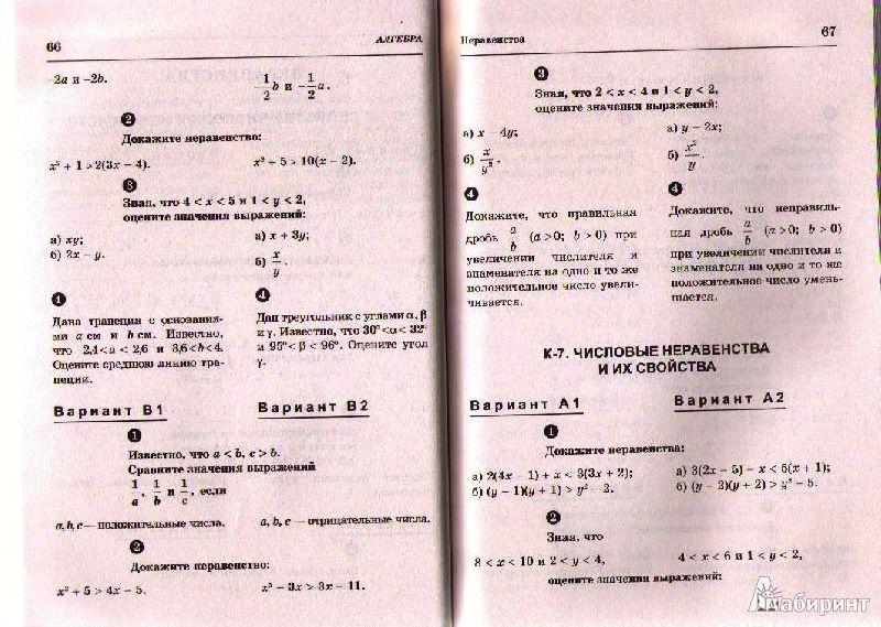 Гдз По Книжке Ершова 7 Класс