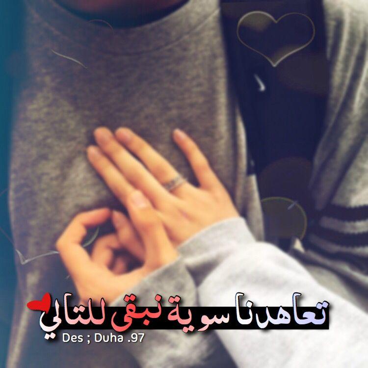 Pin By شخصية غامضة On رمزيات Wonder Quotes Arabic Love Quotes Love Words