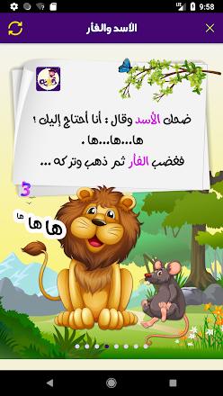 تعليم الحروف بالعربي للاطفال Arabic Alphabet Kids Apps On Google Play Arabic Kids Children Of The Forest Children