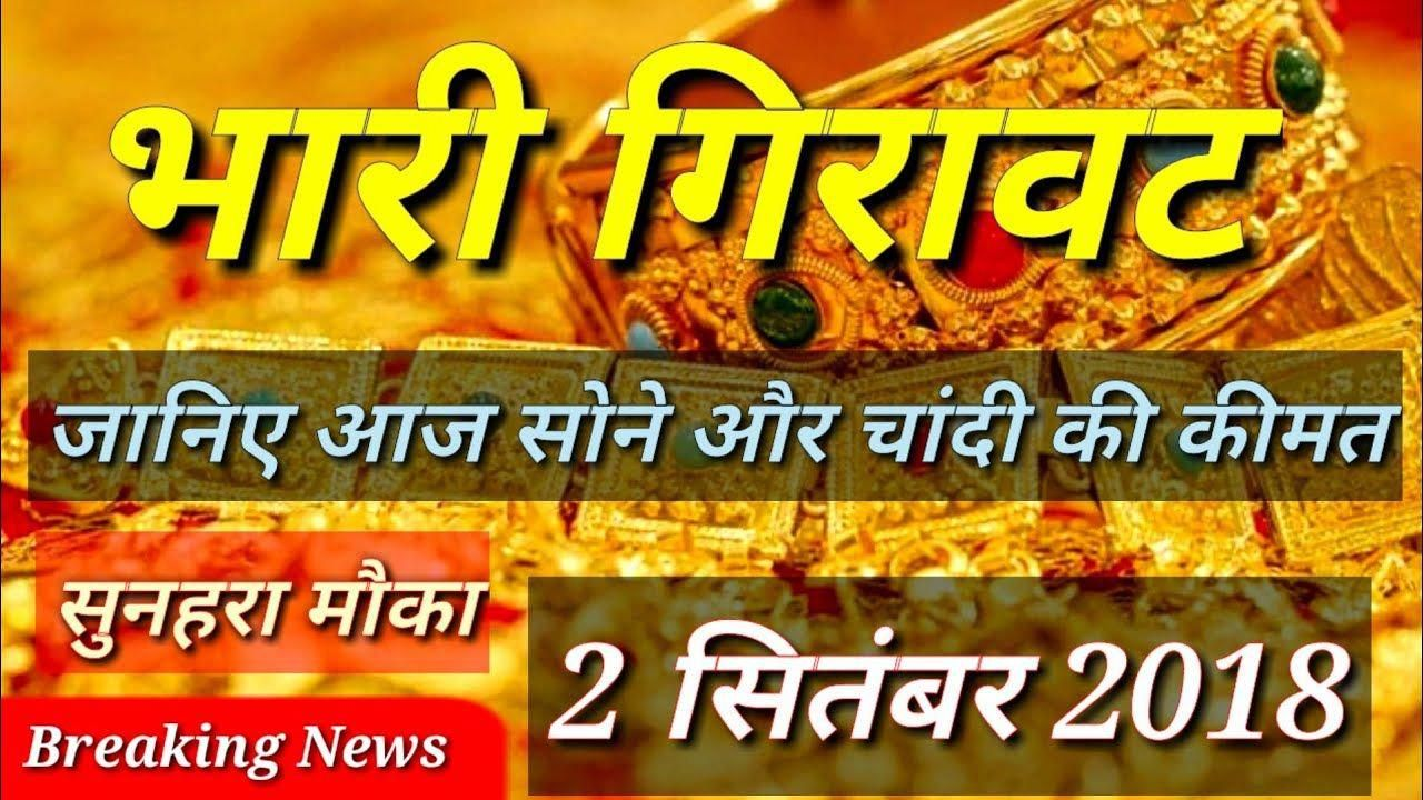 Gold And Silver Rate India 2 September