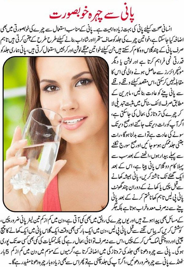 Beauty Benefits Of Drinking Water Tips In Urdu Skin Care Tips Best Beauty Tips Beauty Tips For Skin
