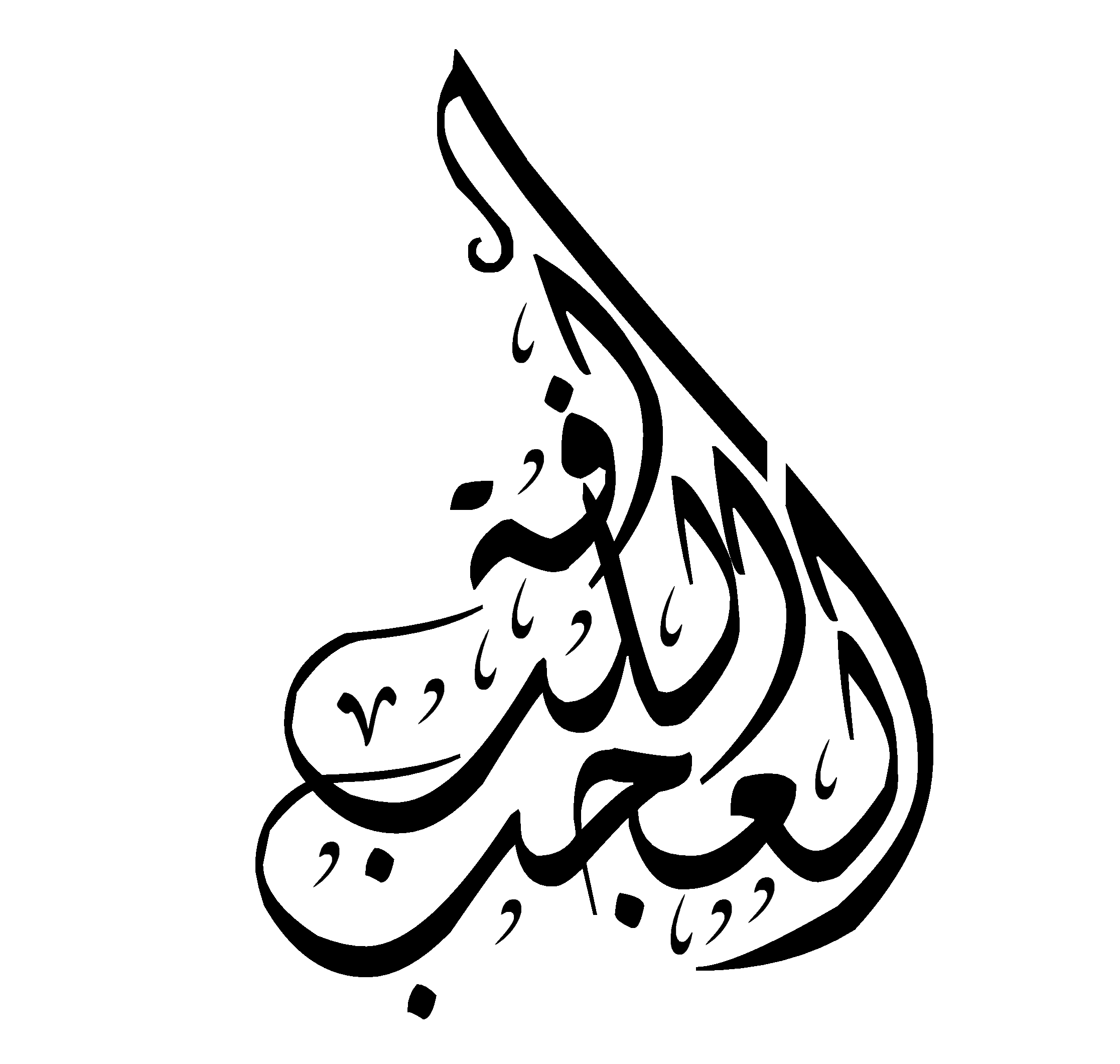 Pin By بسم الله الرحمن الرحيم On مخطوطات حسينية Calligraphy Arabic Calligraphy Art