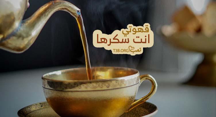مسجات مساء القهوة وكلام جميل عن قهوتي تعب Moscow Mule Mugs Coffee Mugs