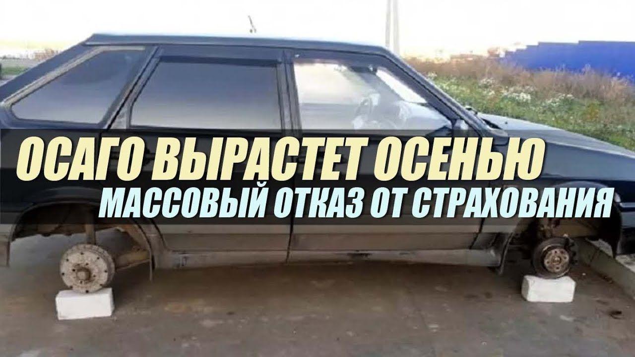 стоимость осаго +на автомобиль