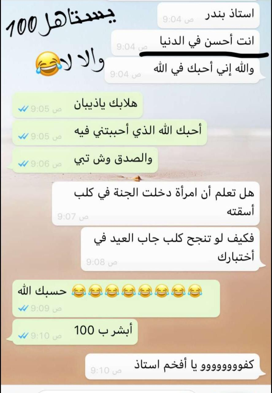 Pin By Juman Aloboudi On كل على همه سرى وزارة الضحك Funny Arabic Quotes Funny Words Jokes Quotes