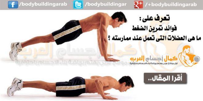 تمرين الضغط جوهر أى رياضة تمارس على وجه الأرض كمال أجسام العرب Supportive Wearable Fitbit