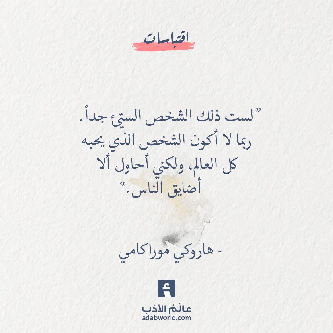 لست ذلك الشخص السي ئ جدا ربما لا أكون الشخص الذي يحبه كل العالم ولكني أحاول ألا أضايق الناس هاروكي موراكام Wisdom Quotes Life Sweet Quotes Wisdom Quotes
