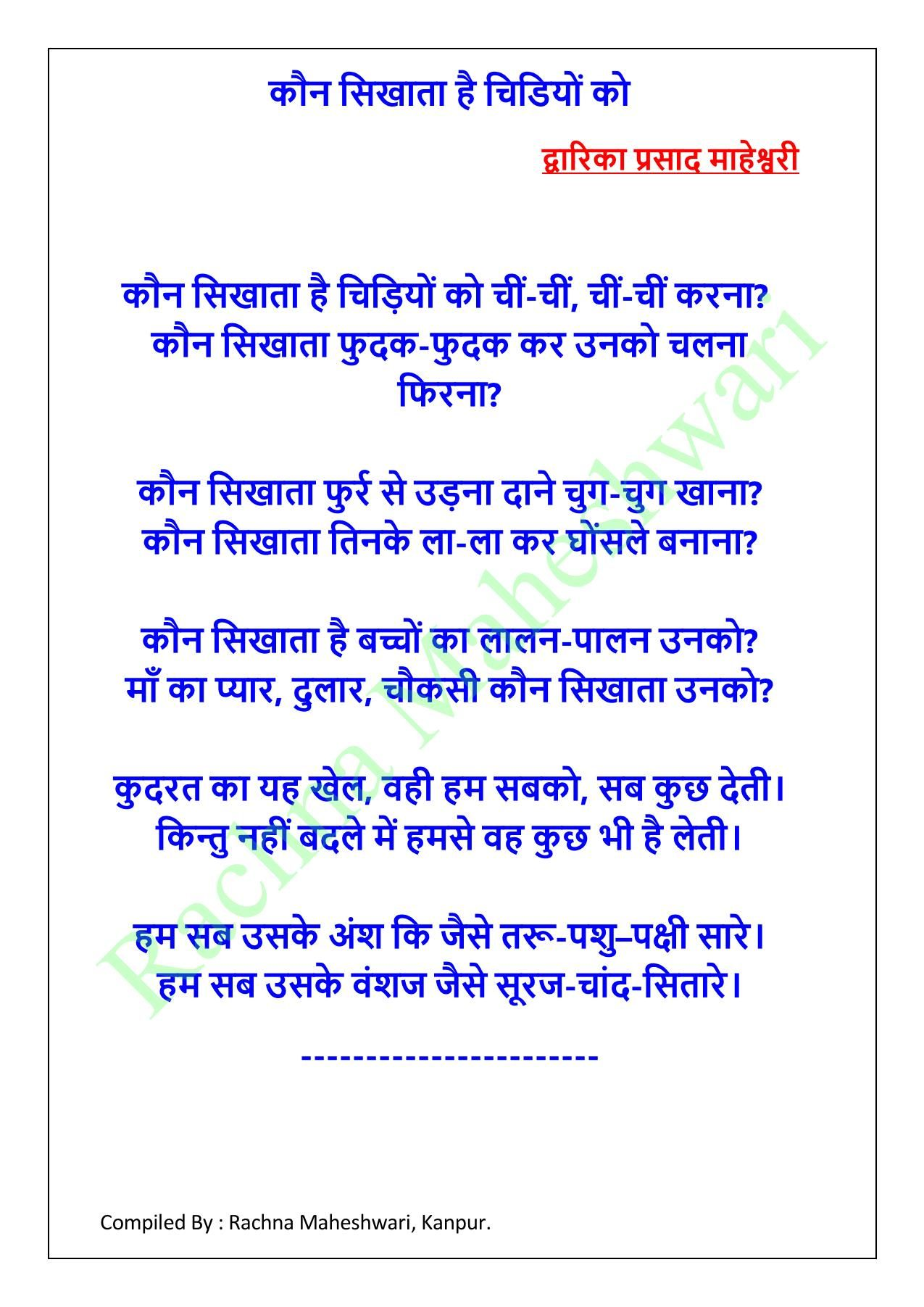 Hindi Poems For Kids, Grade 3, Kid Crafts, Knowledge, Poetry, Toddler