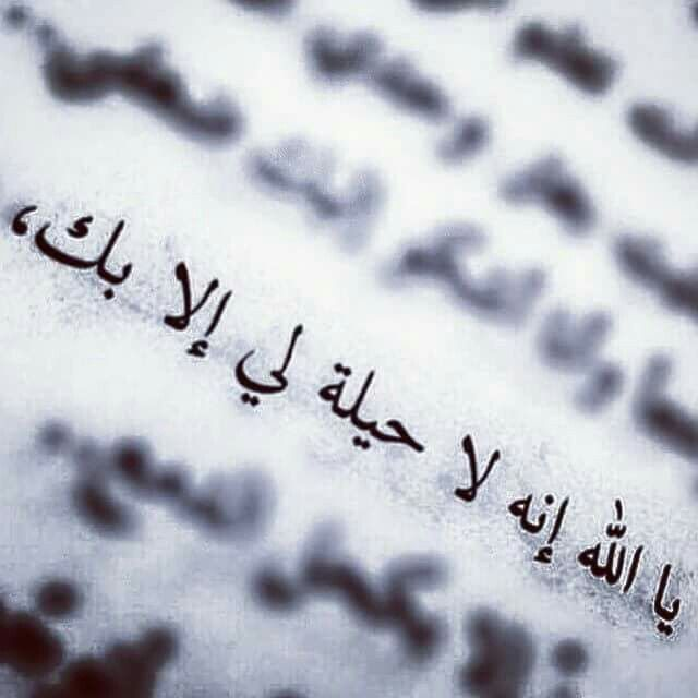 فقربك يكفيني ﻋﻦ ﺍﻟﺪﻧﻴﺎ ﺑﺄﺳﺮﻫﺎ ﺍﻧﺖ ﺣﺴﺒﻲ ﻭﻧﻌﻢ الوكيل Quran Quotes Islamic Quotes Cool Words