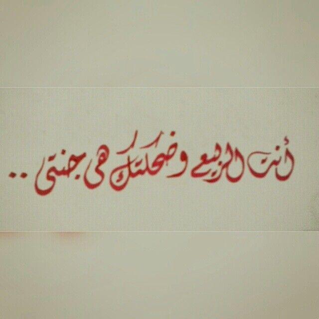 أنت الربيع و ضحكتك هي جنتي Arabic Quotes Arabic Arabic Calligraphy