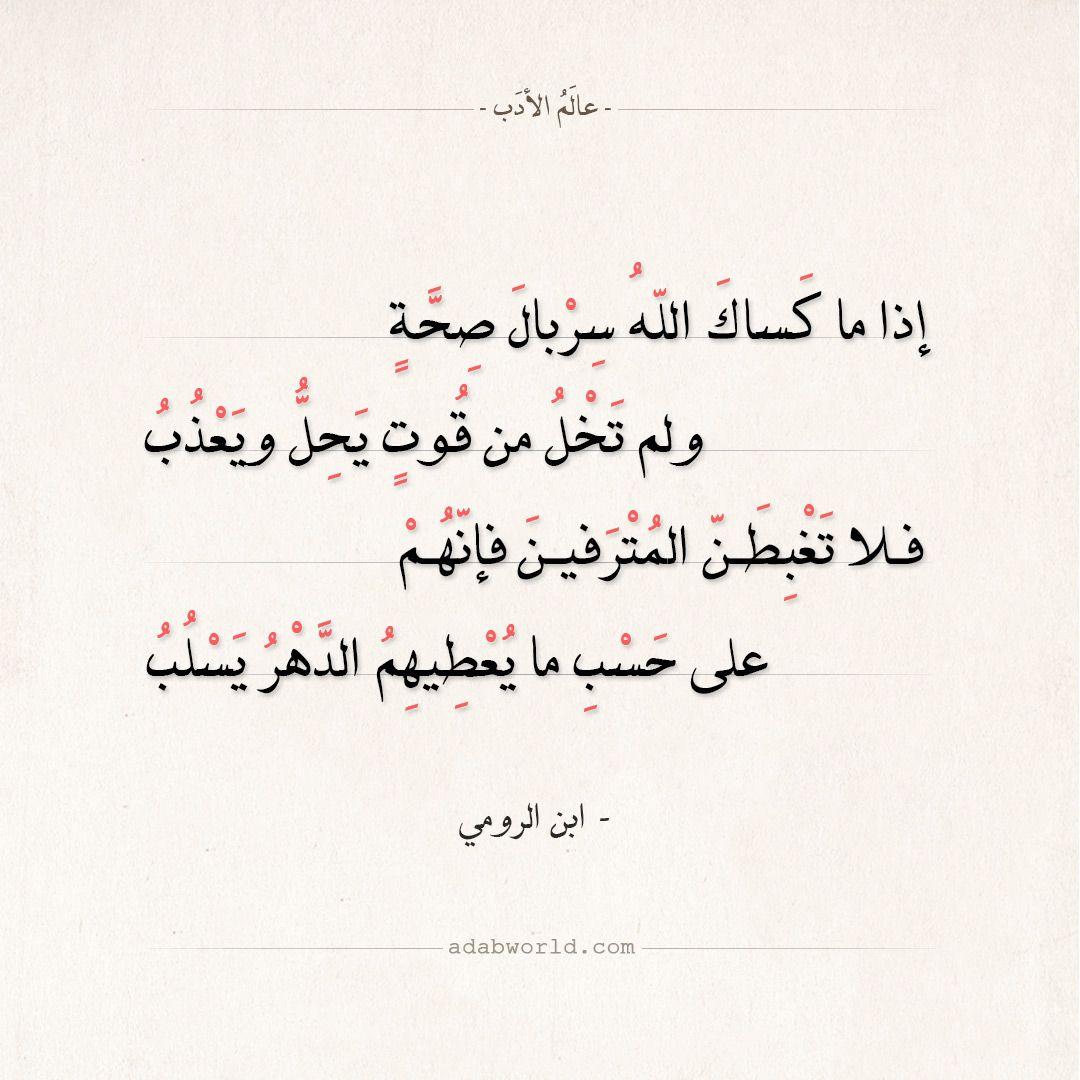 شعر ابن الرومي إذا ما كساك الله سربال صحة عالم الأدب Words Quotes Wisdom Quotes Islam Facts