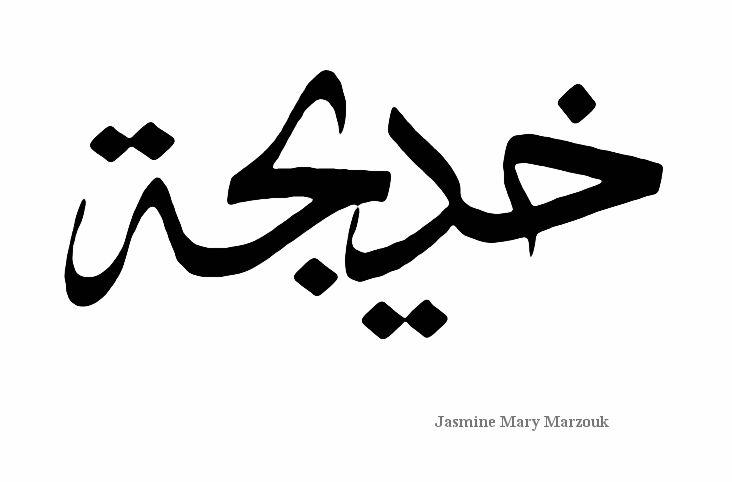 красивые картинки с именем хадиджа вопросы