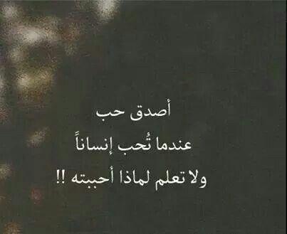 احببتك يا صاحب الظل وسابقى أحبك لحتى آخر يوم من عمري أحبك يا غالي Lovely Quote Words Funny Quotes