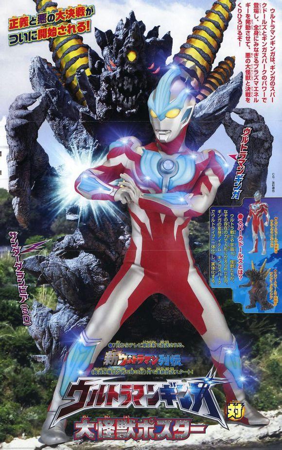 Ultraman Ginga | Heroes | Godzilla, Kamen rider, Movie tv