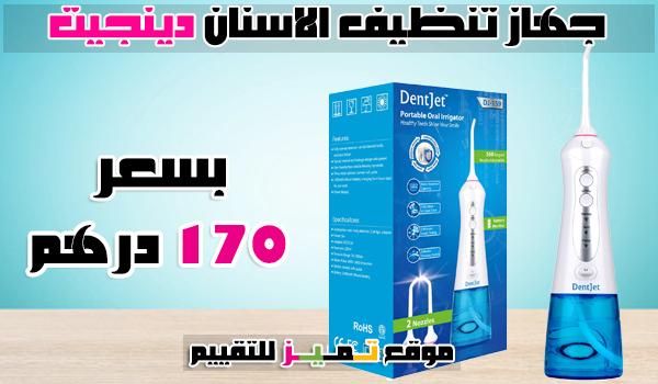 افضل جهاز تنظيف الاسنان من الجير Waterpik بدون الم أكفأ 9 أصناف 2021 موقع تميز Teeth Cleaning Cleaning Teeth