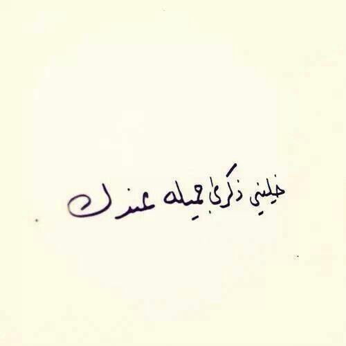 خلينى ذكرى جميلة عندك Illustration Quotes True Words Arabic Quotes