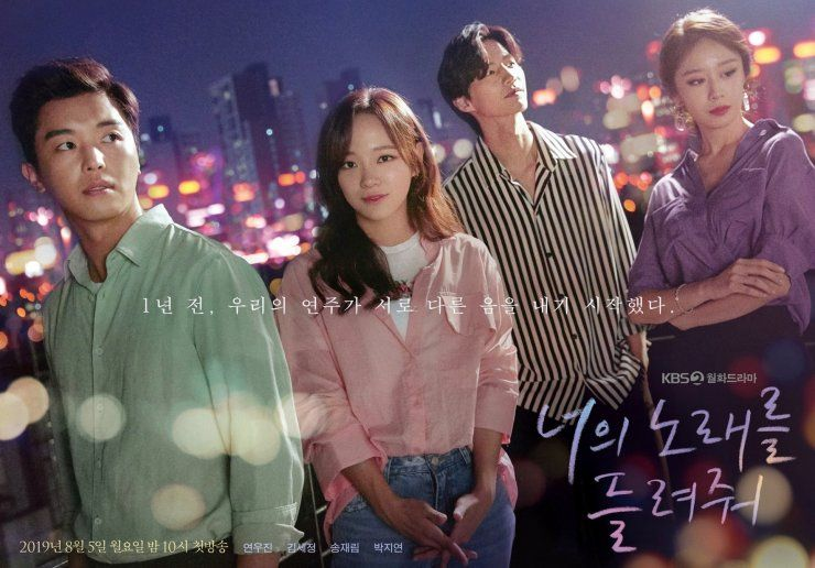 Korean Drama I Wanna Hear Your Song Synopsis Cast Preview