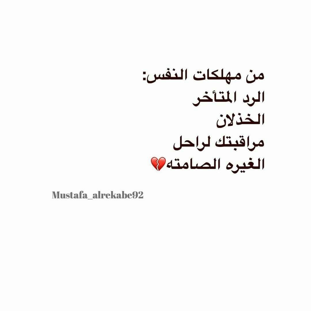 Pin By Jannah On My Favourite 2 Arabic Quotes Words Quotes