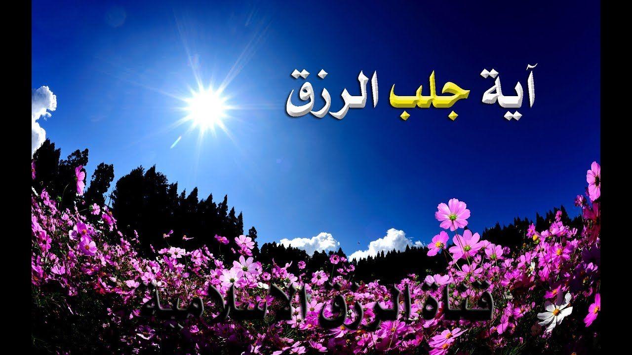 اية قرانية لجلب الرزق والحظ مكررة الف مرة Duaa Islam Islam Neon Signs
