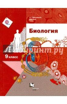 gdz-po-obshestvoznaniyu-kravchenko-pevtsova-9-klass