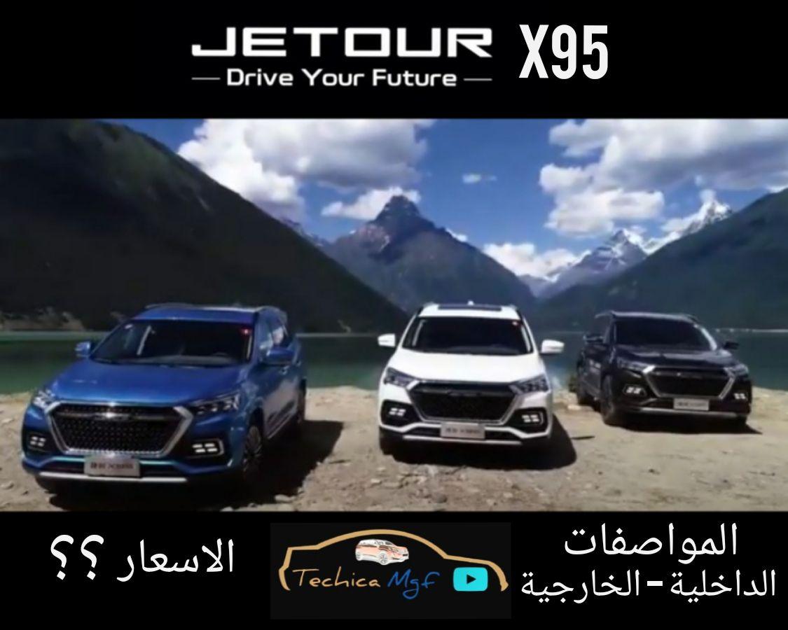 Jetour X95 Car Driving Vehicles