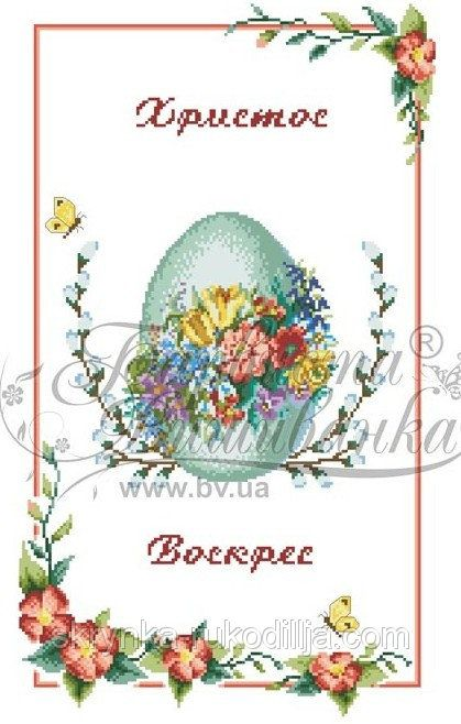 Картинки по запросу схеми вишивки хрестиком пасхальних рушників ... d5029654851f2