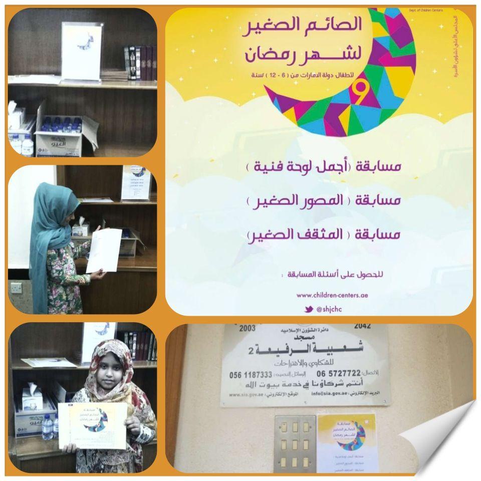 تم يوم امس الخميس توزيع إعلان مسابقة الصائم الصغير على المساجد في منطقة البطائح باشرف مشرفة