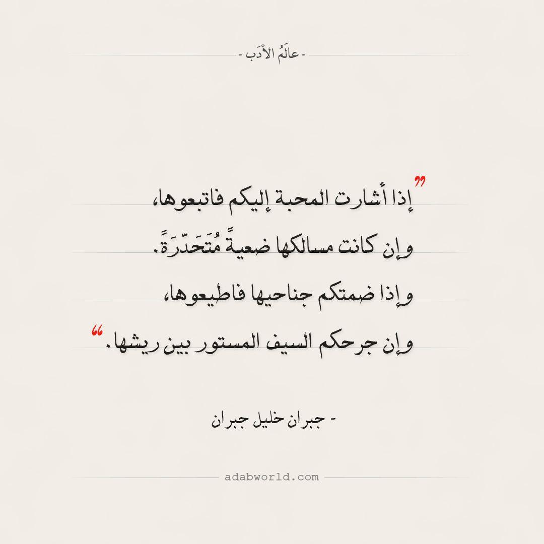 شعر العباس بن الأحنف لم أسل عنك ولم أخنك ولم يكن عالم الأدب Words Quotes Poems