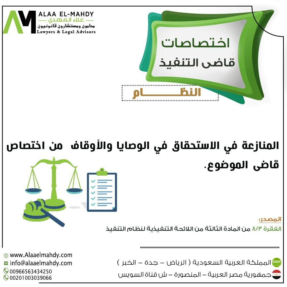 المستشار علاء المهدي محامون مستشارون قانونيون الكويت السعودية Https Facebook Com Permalink Php Story Fbid 1158786994508292 Id 6681 Advisor Lawyer Legal