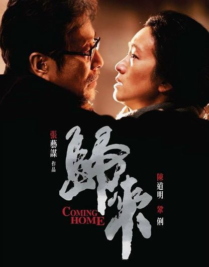 It Was No Surprise When Zhang Yimou S Latest Film Coming Home Raked In 82 4 Million Yuan About 13 47 Million U S Dollars Coming Home Chinese Movies Film
