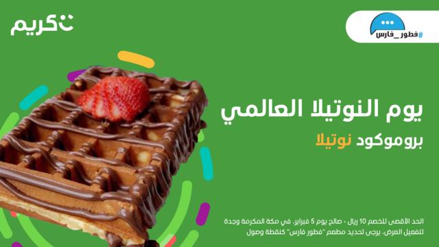 بمناسبة اليوم العالمي للنوتيلا مطعم فطور فارس يقدم لك خصم ٥٠ على كل أطباق النوتيلا وخصم ١٠ على مشوارك إلى المطعم مع بروموكود ن Food Breakfast 10 Things