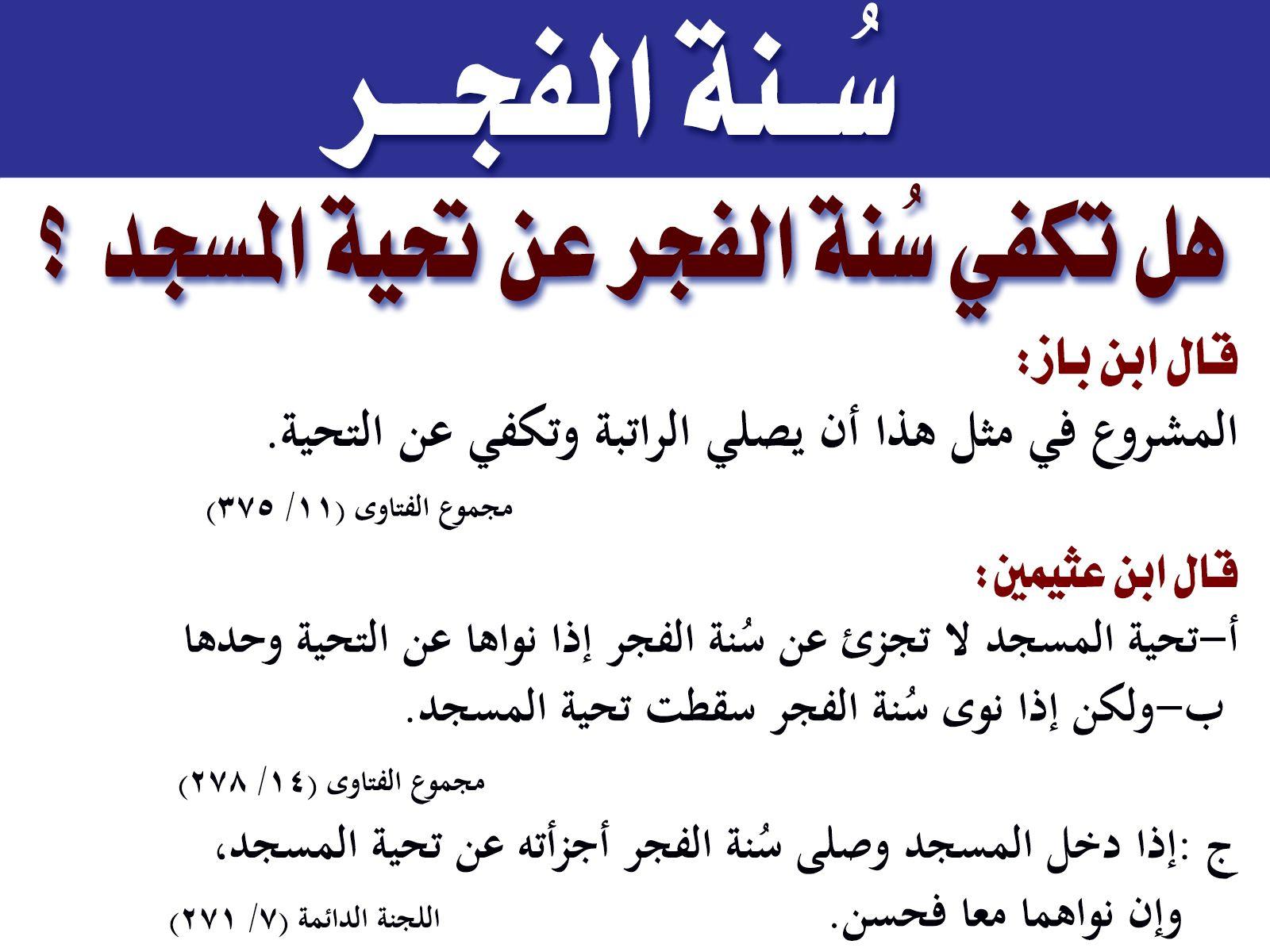 سنة الفجر هل تكفي عن تحية المسجد Quotes Arabic Quotes Math