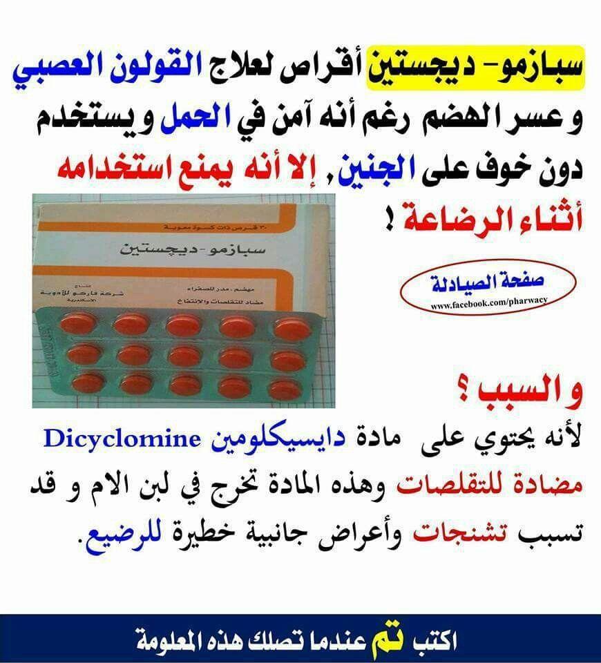Pin By Sama Omar On Pharmacy Pharmacy Medicine Medical Information Medical Technology