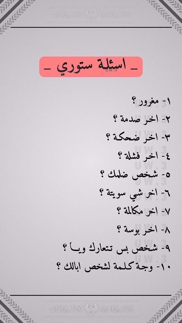 اسئلة ستوري Pretty Quotes Funny Arabic Quotes Bff Quotes