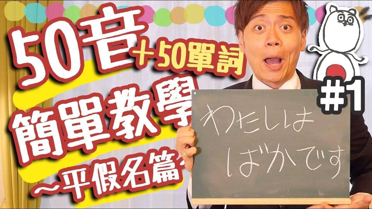 【從零開始學日文】#1 日語50音的發音和寫法簡單教學!(平假名篇)