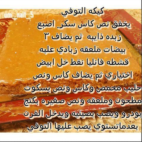 كيكة التوفي Digestive Biscuits Biscuit Cake Milk Cake