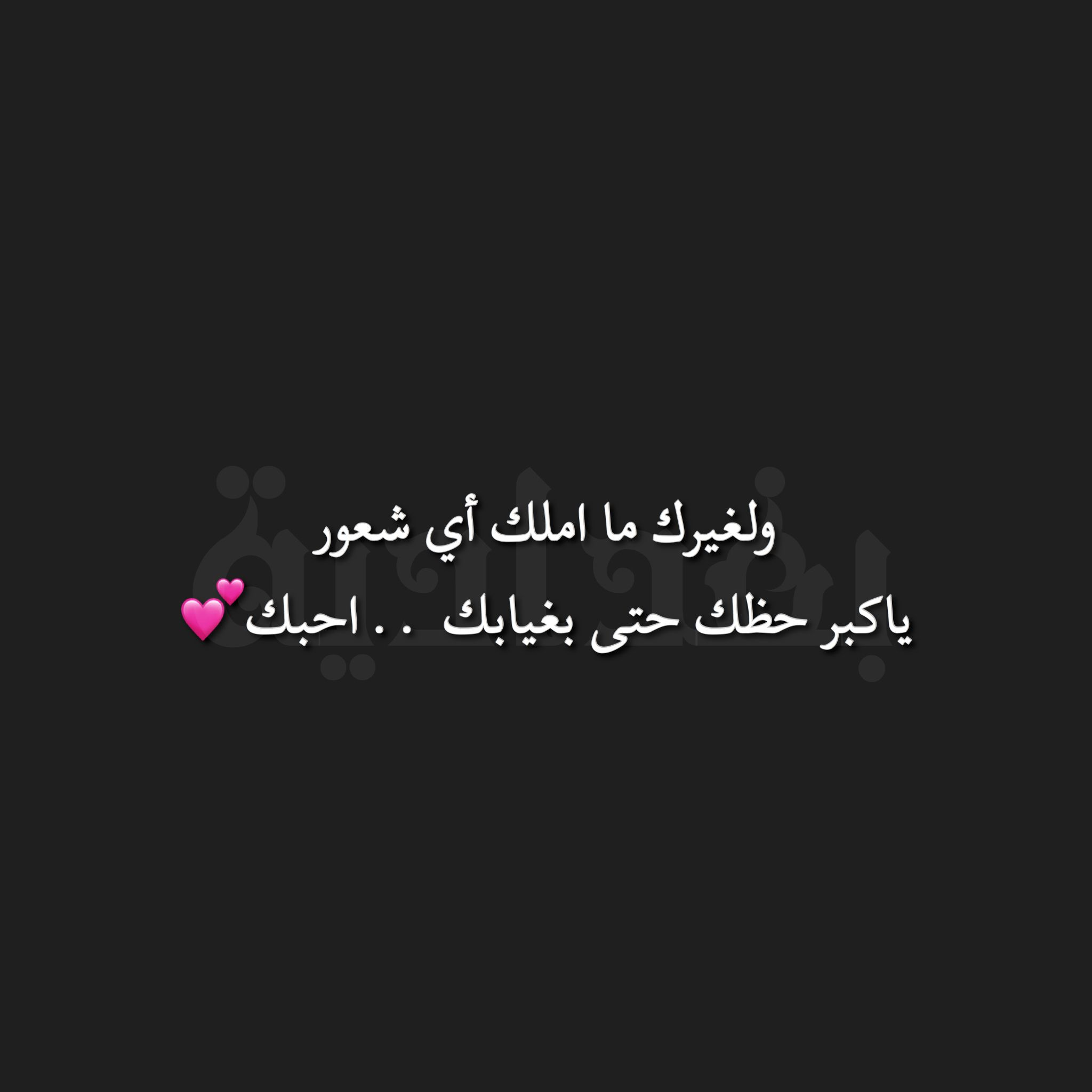 Pin By Sam K On رمزيات Arabic Love Quotes Love Words Inspirational Quotes
