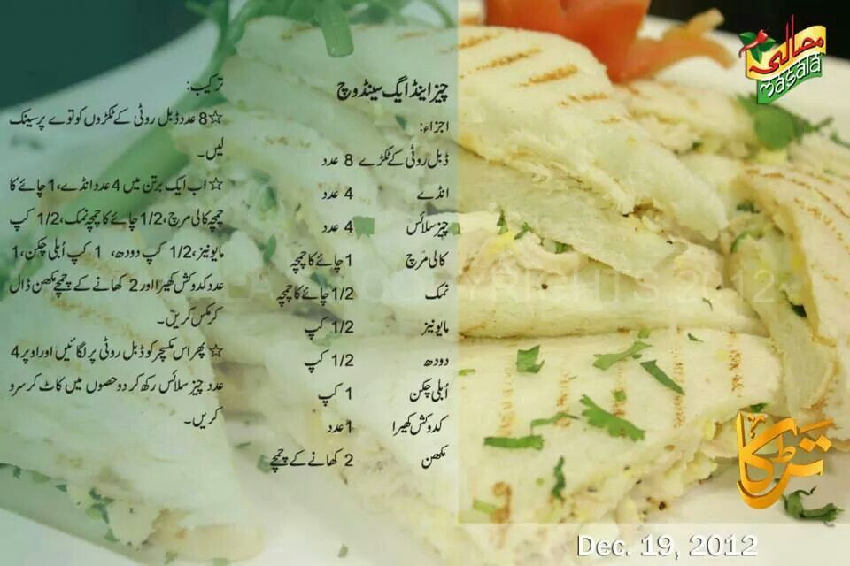 Rahat Cake Recipes In Urdu: Cheese And Egg Sandwich