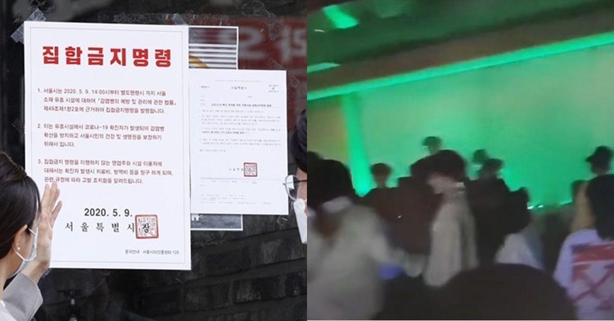 진짜 소름 지금 강남에서는 비밀 클럽이 열리고 있습니다 영상 2020 파티 채널