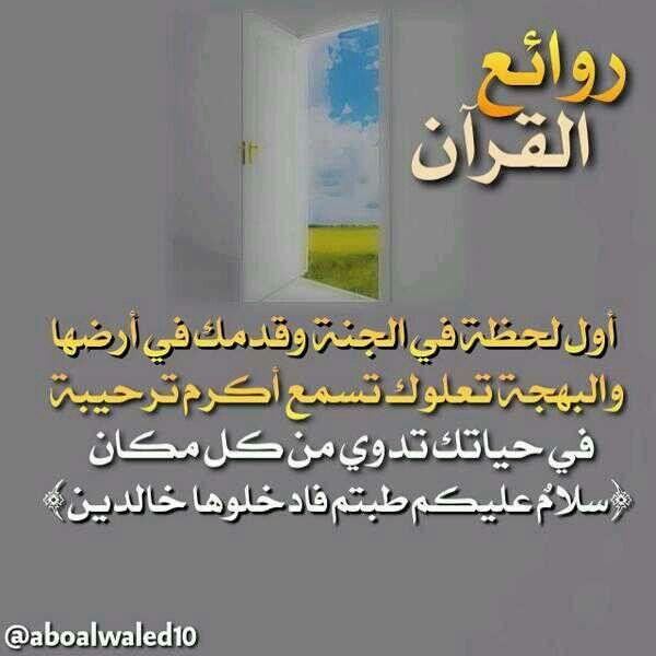 سلام عليكم الل ه م اجعلنا من أهلها Holy Quran Quran Words