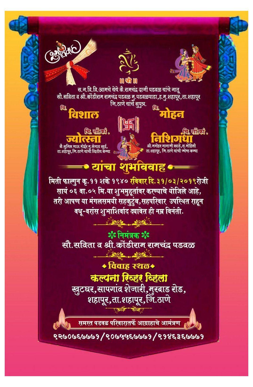 Card Wedding Wedding Card Format Card Wedding Marathi Card Wedding Marathi Delightful To Wedding Card Format Simple Wedding Cards Invitation Card Format