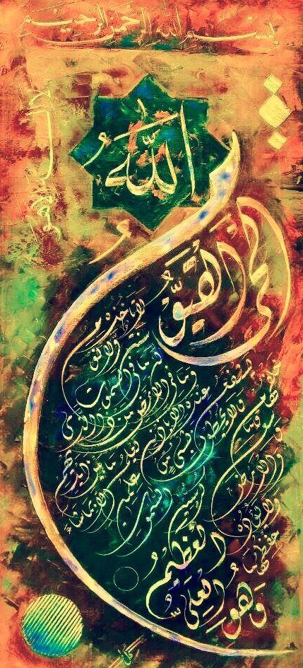DesertRose,;,Aayat bayinat,;,Ayet AlKursy,;, calligraphy art,;,