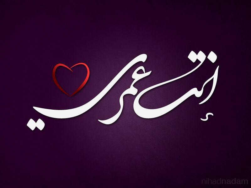 You R My Life 3 أنت عمري Arabic Calligraphy Design Arabic Calligraphy Calligraphy